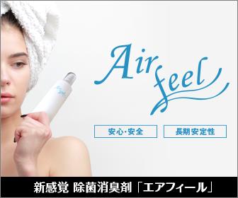 新感覚 除菌消臭剤「Airfeel」